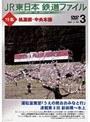 Vol.3 JR東日本 鉄...