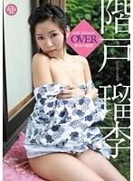 OVER 彼女の秘密 階戸瑠李