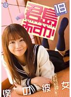 【君島あすか動画】僕の彼女-君島あすか-女子高生