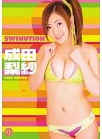 【成田梨紗動画】SWINUTION-成田梨紗-巨乳