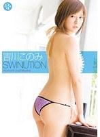 【吉川このみ動画】SWINUTION-吉川このみ-セクシー