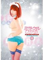 【ミラクルひかる swinution】SWINUTION-ミラクルひかる-セクシー