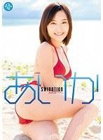 【swinution あいか】SWINUTION-あいか-美少女