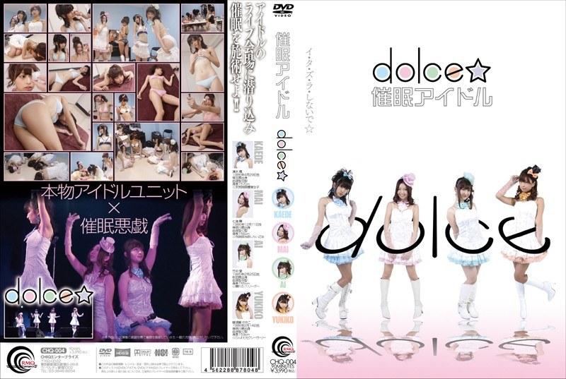 催眠アイドル dolce☆