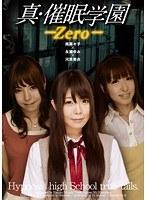 【南菜々子動画】真・催眠学園-Zero–ランジェリー