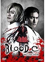 舞台『BLOOD-C THE LAST MIND』