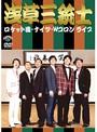 ロケット団・ナイツ・Wコロン ライブ「浅草三銃士」