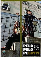 ロッチ単独ライブ 「PELO PELO PELOTTi」