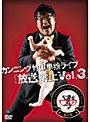 カンニング竹山単独ライブ「放送禁止 Vol.3」