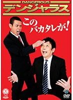 笑魂シリーズ デンジャラス「このバカタレが!」