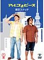 笑魂シリーズ アルコ&ピース「東京スケッチ」