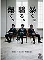 第12回 東京03単独公演「燥ぐ、驕る...