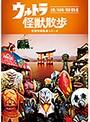 ウルトラ怪獣散歩~大阪/お台場/尾道・宮島編~