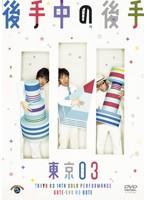 第14回 東京03単独公演「後手中の後手」