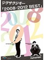 「2008-2012 BEST」 ジグ...
