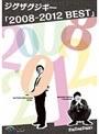 「2008-2012 BEST」 ジグザグジギー