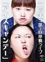 『ニッチェ第2回単独ライブ「アイスキャンデー」』