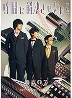 東京03単独公演 第17回「時間に解決させないで」
