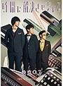 第17回東京03単独公演「...