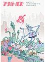 アンガールズ 単独ライブ 「~ゴミにも息づく生命がある~」/アンガールズ