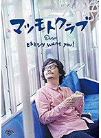 ヒトミシリ want you!/マツモトクラブ