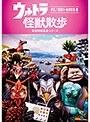 ウルトラ怪獣散歩~伊豆/須賀川・会津若松編~(初回仕様限定版)