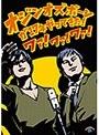 オジンオズボーン単独ライブオジンオズボーンが17年やってきた!ワァ!ワァ!ワァ!/オジンオズボーン