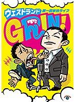 ウエストランド第一回単独ライブ「GRIN!」/ウエストランド