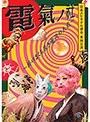 日本エレキテル連合単独公演「電氣ノ社~掛けまくも畏き電荷の大前~」/日本エレキテル連合