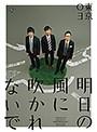 第18回 東京03単独公演...
