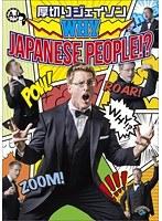 厚切りジェイソン「WHY JAPANESE PEOPLE!?」