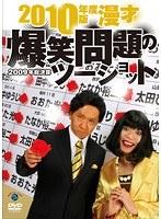 爆笑問題 2010年度版 漫才 爆笑問題のツーショット ~2009年総決算~