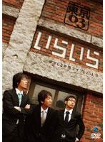 第9回東京03単独ライブ 「いらいら」