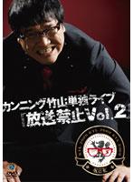 カンニング竹山単独ライブ「放送禁止 Vol.2」