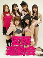 【いちご姫動画】グラビアアイドル選抜!変顔選手権-グラビア