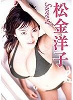 【松金ようこ動画】SweetY-松金洋子