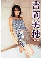 【吉岡美穂動画】24GOLD-吉岡美穂