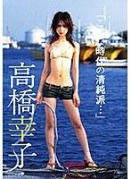 【高橋幸子 グラビア動画】清純なエロい水着の美少女アイドルの、高橋幸子のグラビアが、プールで。