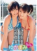 【ゆかまみ 小阪由佳・山崎真実】スレンダーなHな水着のアイドルの、小阪由佳、山崎真実の企画が、プールにて…。