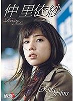 【仲里依紗動画】Riisa-films-仲里依紗