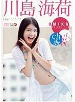 【川島海荷動画】Chu!ら海荷-川島海荷-美少女