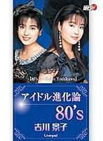 【吉川景子動画】グラビアアイドル進化論-80's-吉川景子