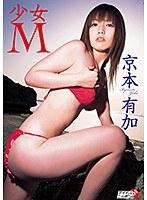 【京本有加動画】少女M-京本有加