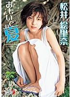 【おもいでの夏 松井絵里奈】スレンダーなHな20歳のアイドルの、松井絵里奈のグラビアが、プールにて…!!