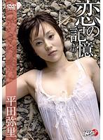 恋の記憶 平田弥里サンプル画像