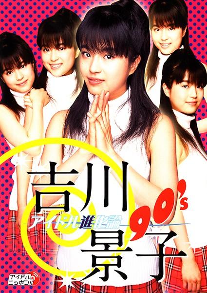 【吉川景子動画】グラビアアイドル進化論90's-吉川景子のダウンロードページへ