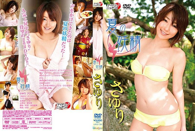 【サユリ動画】夏の妖精-さゆりのダウンロードページへ