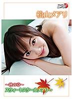 【松山メアリ動画】秋の章~スウィートスクールメアリー~-松山メアリ