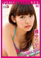 橘ゆりか:YURIKA GO!!! OKINAWA!!(動画)