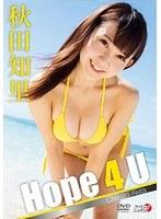 Hope 4 U 秋田知里の画像